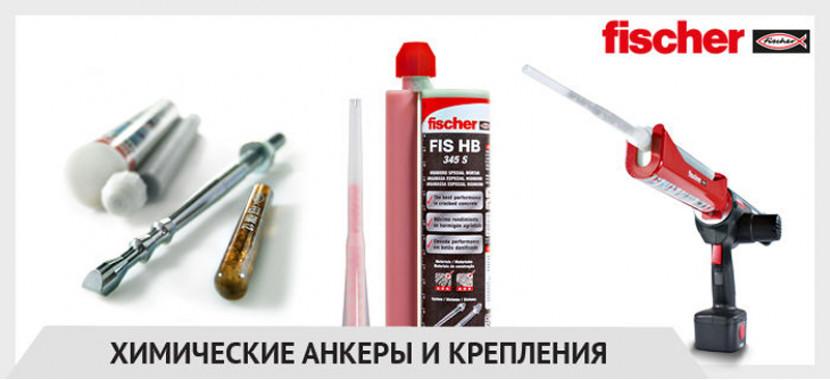 Химический анкер